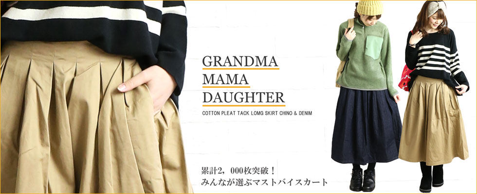 GRANDMA MAMA DAUGHTER GK001