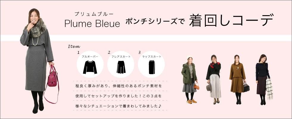 Plume Bleue ( プリュムブルー )