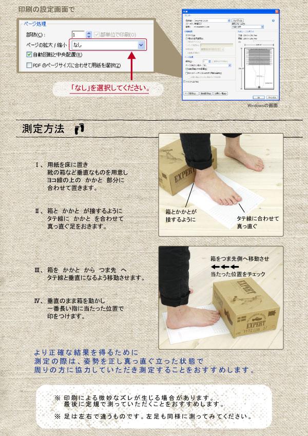 足サイズの測定方法