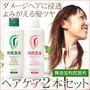 From xiali ass shampoo & conditioner set babies up to elderly people! Various hair problems such as skin, dandruff and itching problems! Toshiaki ass kelp extract!