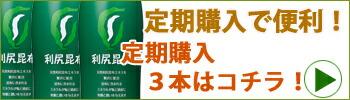 【定期購入】利尻ヘアカラートリートメント3本