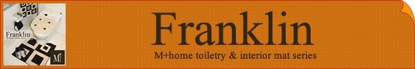 【M+home】フランクリン シリーズ一覧