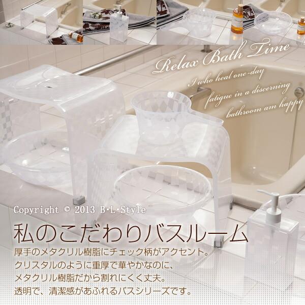 チェッカー バスグッズ バスチェア・風呂椅子・洗面器・ウォッシュボール