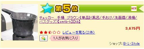 1月18日更新 5位にランキング