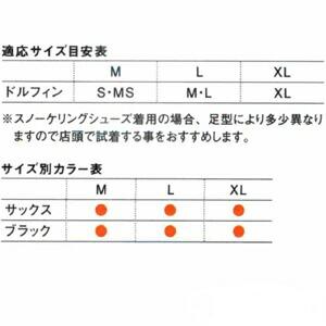 AQA(エーキューエー)GULLフィンサポート(左右1セット[KF-2907]