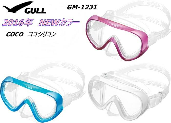 【送料無料!】GULL(ガル)COCOココシリコン[GM-1231]