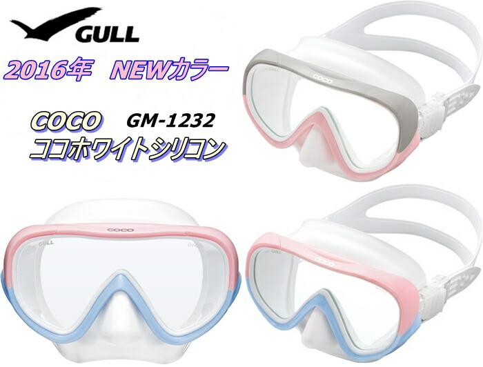【送料無料!】GULL(ガル)COCOココホワイトシリコン[GM-1232]