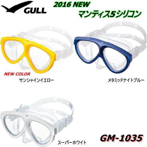 【送料無料!】2016NEWカラーGULL(ガル)MANTIS5(マンティス5)シリコンダイビングマスク[GM-1035]