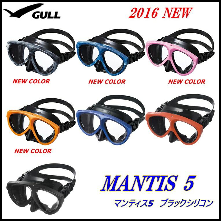 【送料無料!】GULL(ガル)マンティス5ブラックシリコン[GM-1036](ダイビングマスク)