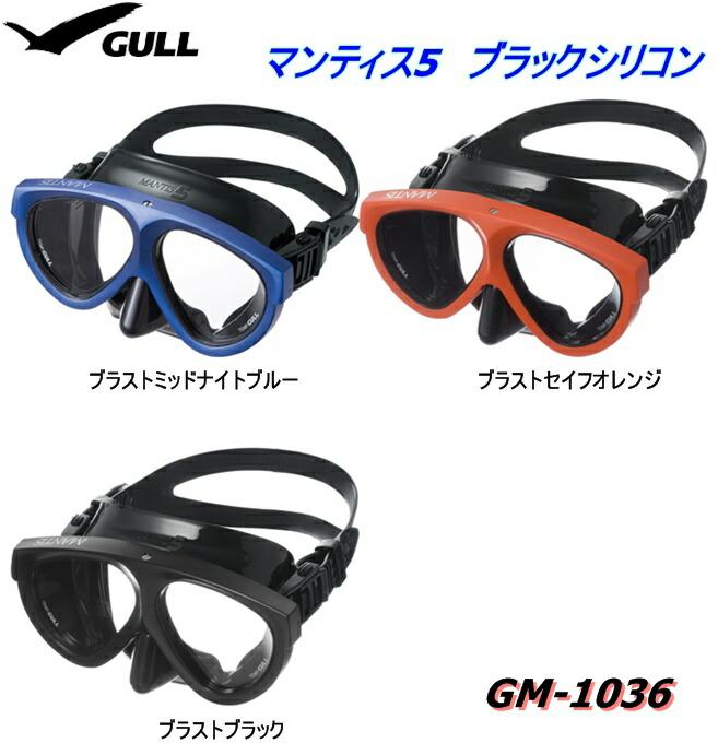 【送料無料!】2016NEWカラーGULL(ガル)MANTIS5(マンティス5)ブラックシリコンダイビングマスク[GM-1036]