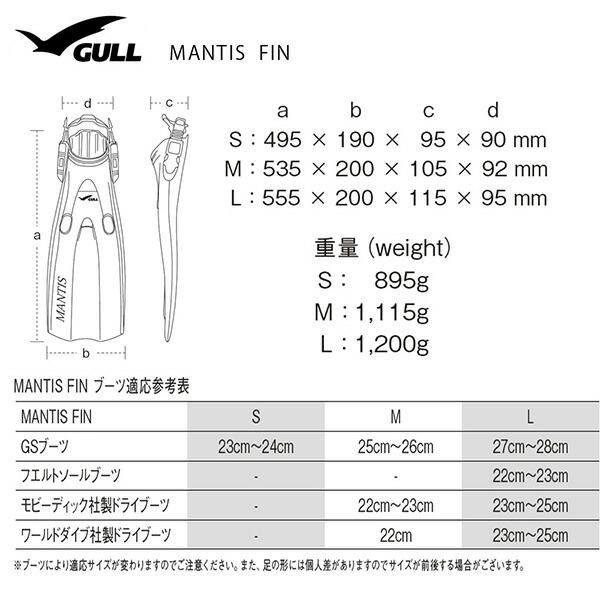 【送料無料!】GULL(ガル)マンティスフィン[GF-2252]
