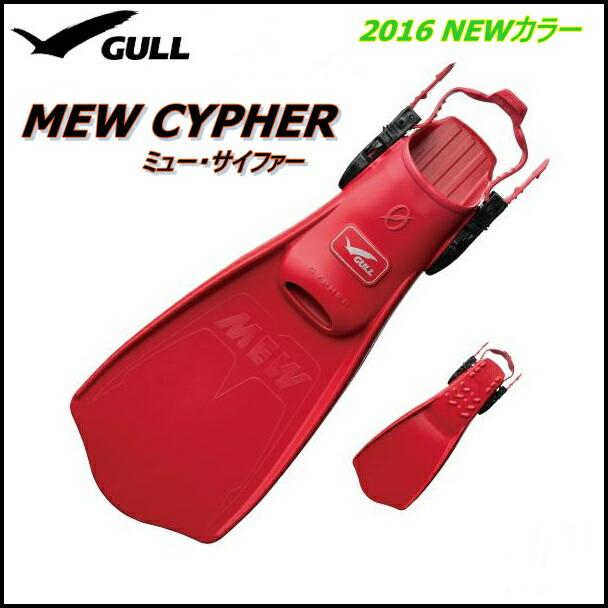 【送料無料!】GULL(ガル)MEWCYPHER(ミューサイファー)