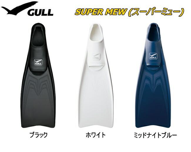 【送料無料!】GULL(ガル)SUPERMEW(スーパーミュー)[GF-2425/GF-2423/GF-2422/GF-2421]