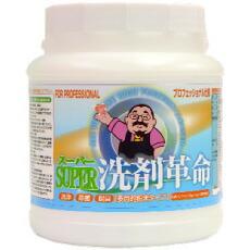 SUPER洗剤革命 1kg(オマケ付き!)ご注文で「ちょこっと洗剤革命10g(162円相当)」1個をプレゼント♪