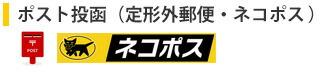 ポスト投函 定形外郵便・ネコポス