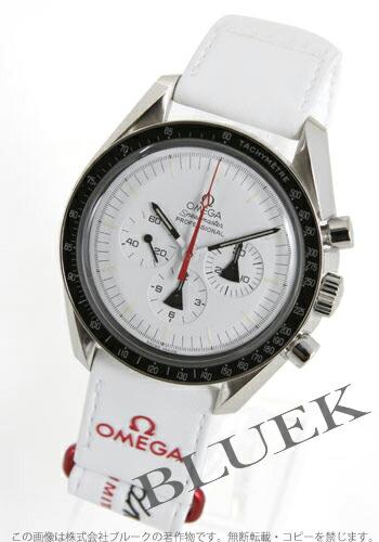 【限定1970本レアモデル】オメガ スピードマスター アラスカプロジェクト 手巻き ホワイト メンズ 替ベルト付 311.32.42.30.04.001