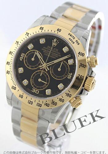 ロレックス Ref.116523G デイトナ 8Pダイヤ YGコンビ コスモグラフ ブラック メンズ