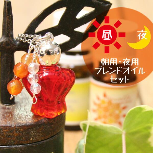 アロマペンダント アロマネックレス ガラス パワーストーン アロマデュフューザー アンティーク調香水瓶 アロマオイルセット