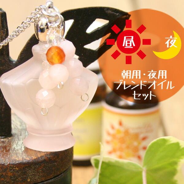 アロマペンダント アロマネックレス ガラス パワーストーン アロマデュフューザー 香水瓶ピンク アロマオイルセット