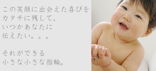 赤ちゃん笑顔、小さな小さな指輪
