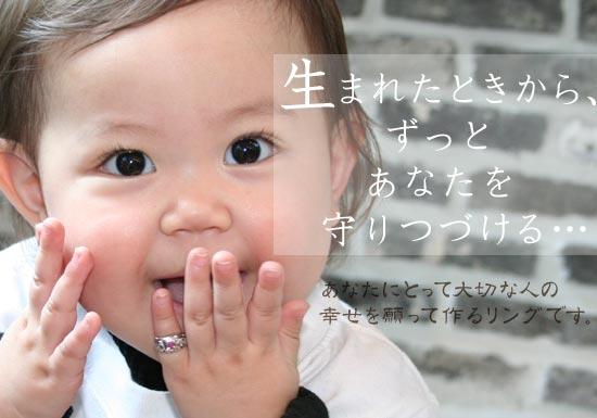 生まれたときからずっとあなたを守りつづける,赤ちゃんのすこやかな成長を願って作るリング