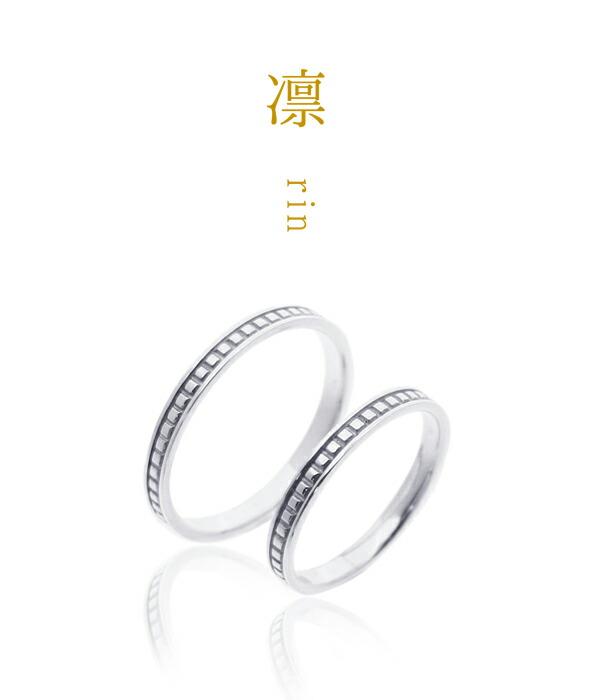 結婚指輪 プラチナ ゴールド 凛 rin
