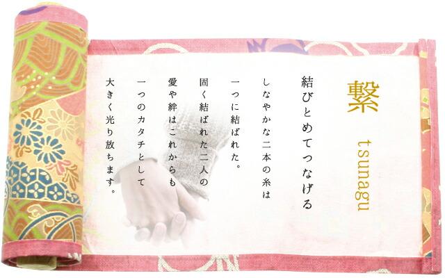 結婚指輪 繋 tsunagu マリッジリング