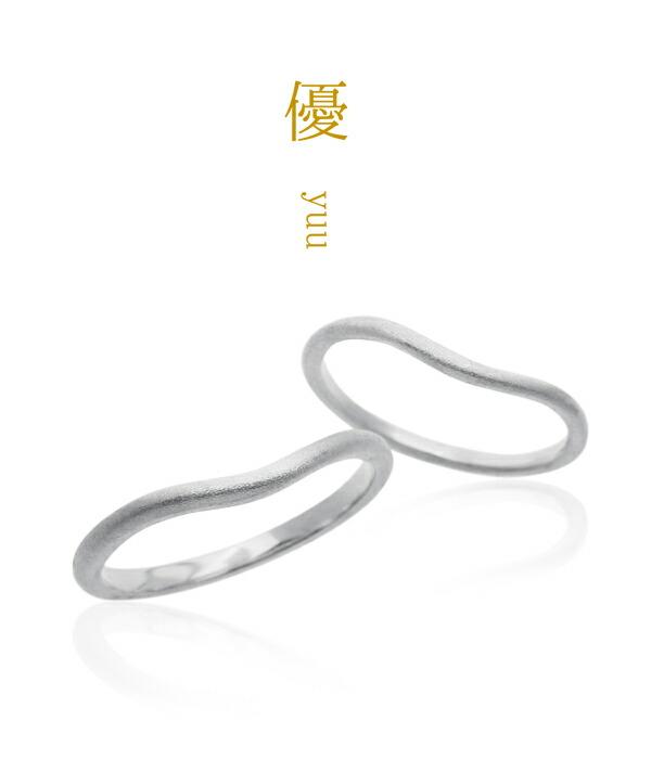 結婚指輪 プラチナ ゴールド 優 yuu