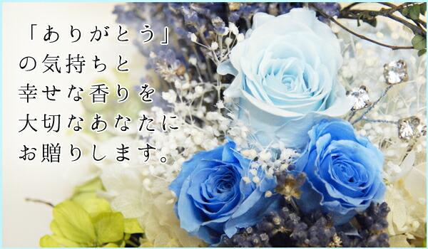 「ありがとう」の気持ちと幸せな香りを大切なあなたにお贈りします。