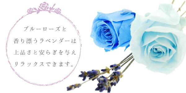 ブルーローズと香り漂うラベンダーは上品さと安らぎを与えてリラックスできます。