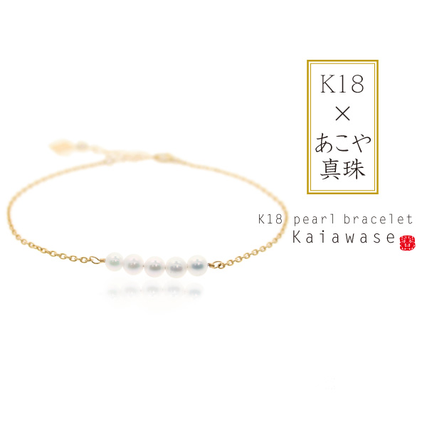 アコヤベビーパールブレスレット K18