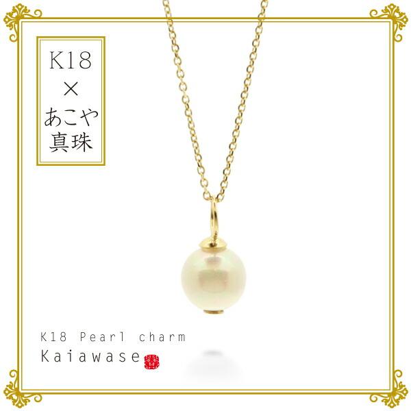 アコヤ真珠 チャーム K18