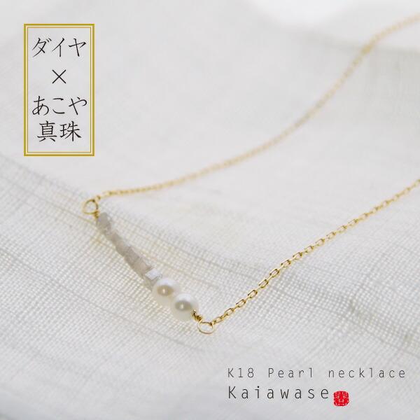 ダイヤモンド,アコヤベビーパールネックレス K18