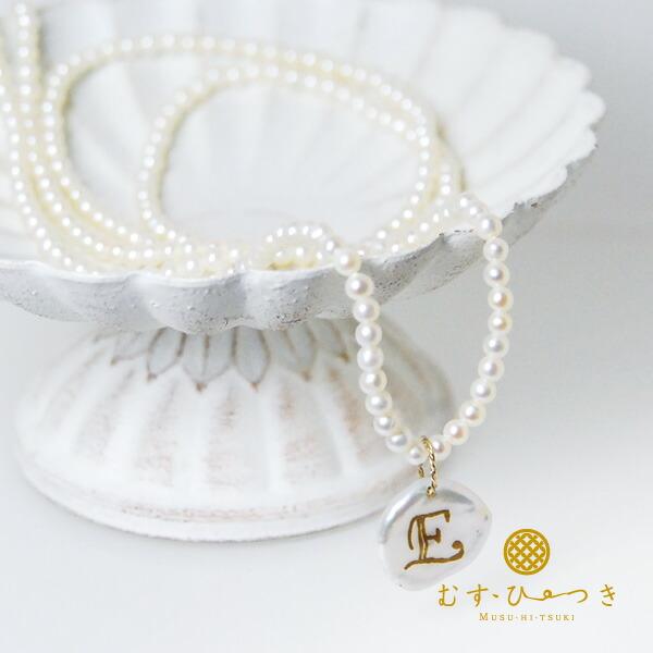 淡水パール ロングネックレス イニシャル K10 花びら蒔絵パール 日本製