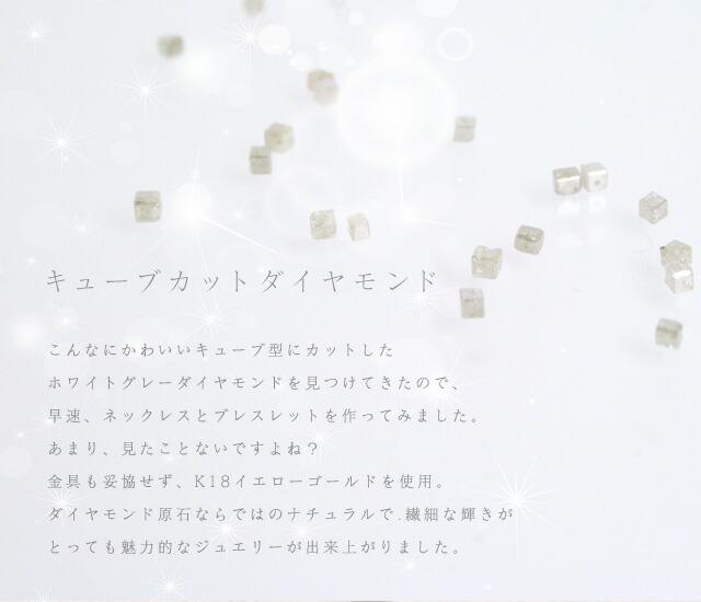 こんなにかわいいキューブ型にカットしたホワイトグレーダイヤモンドを見つけてきたので、早速、ネックレスとブレスレットを作ってみました。あまり、見たことないですよね?金具も妥協せず、K18イエローゴールドを使用。ダイヤモンド原石ならではのナチュラルで.繊細な輝きがとっても魅力的なジュエリーが出来上がりました。