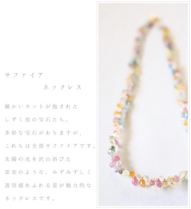 サファイア ネックレス 細かいカットが施されたしずく型の宝石たち。多彩な宝石がありますが、これらは全部サファイアです。太陽の光を沢山浴びた果実のような、みずみずしく透明感あふれる姿が魅力的なネックレスです。