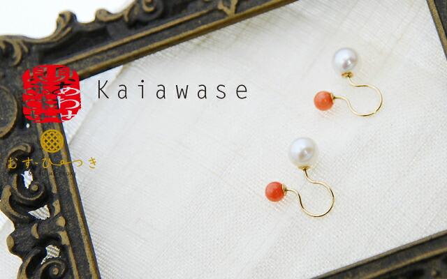 Kaiawase 貝あわせ - MUSU・HI・TSUKI むす・ひ・つき イヤーカフ イヤーフック 真珠 パール