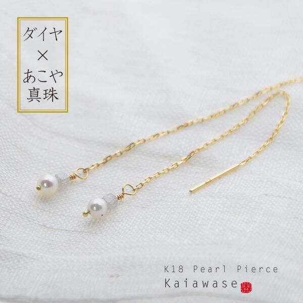 ダイヤモンド,アコヤベビーパールピアス K18