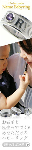 ベビーリング 出産祝い 誕生日プレゼント ネームリング