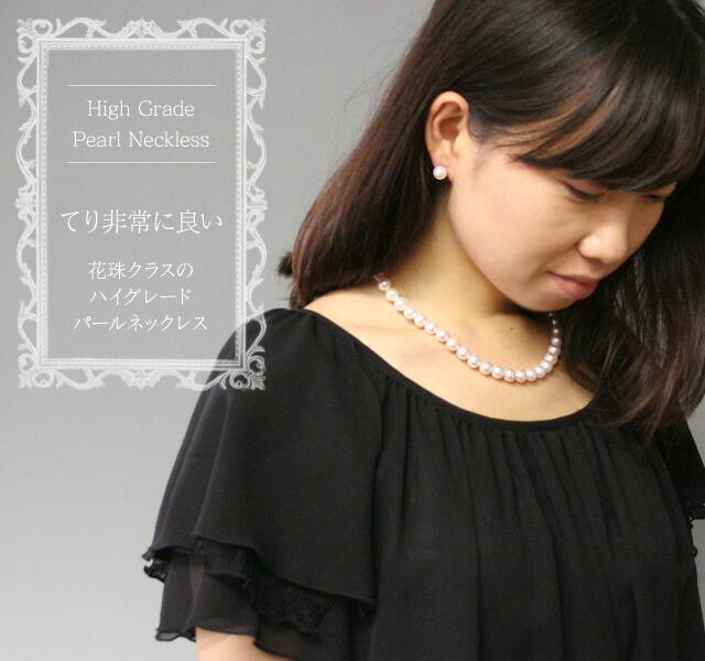 てり非常に良い 花珠クラスのハイグレード パールネックレス