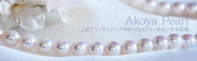 Akoya Pearl 上品でうっすらピンクがかったホワイト系アコヤ本真珠