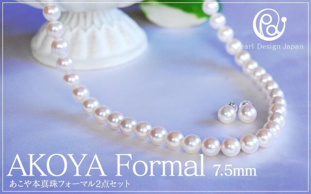 あこや真珠フォーマル2点セット ハイグレードクラス