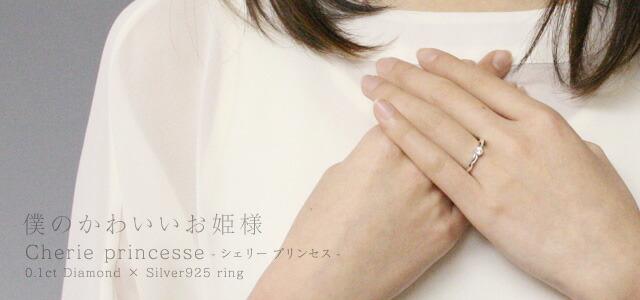 0.1ct ダイヤモンドリング シェリー プリンセス