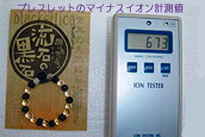 Black silica bracelet anion measured value