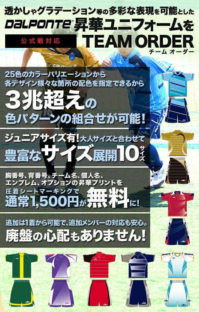 ダウポンチ/dalponte フットサル ウェア 昇華ユニフォーム