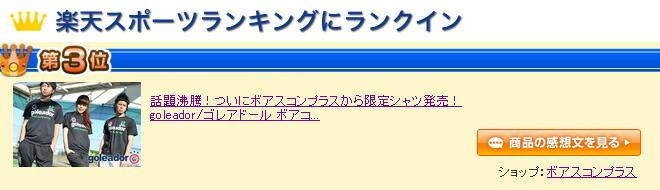【フットサル チームオーダー対応】goleador/ゴレアドール ボアコン限定半袖プラクティスシャツ
