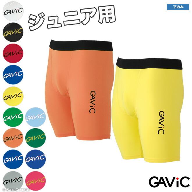 ガビック/gavic フットサル ウェア ジュニアストレッチインナースパッツ