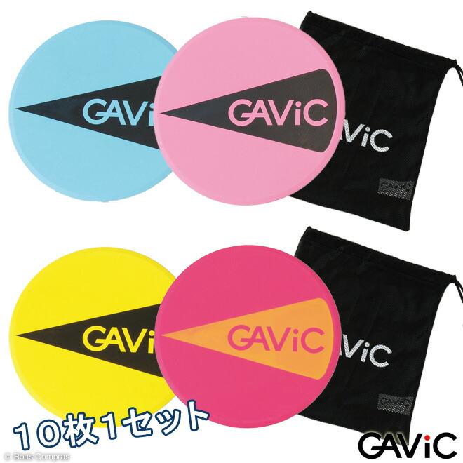ガビック/gavic フットサル アイテム フラットマーカー10枚セット