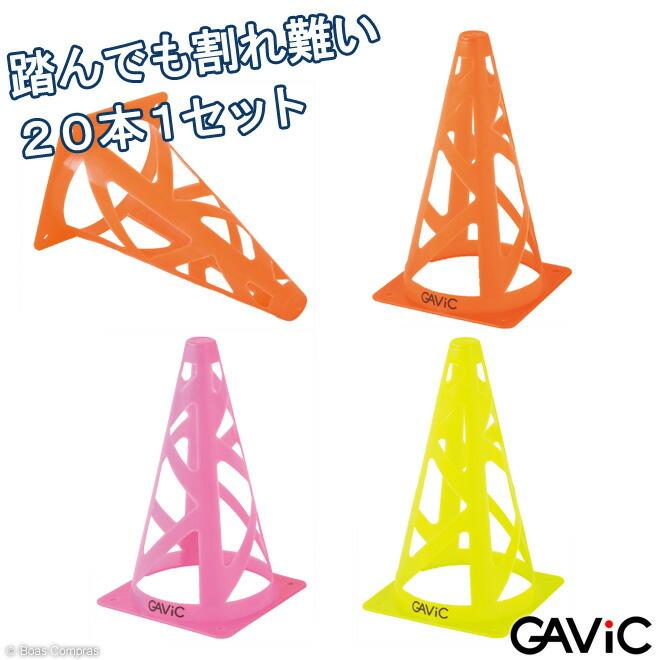 ガビック/gavic フットサル アイテム コーン9インチ20本セット