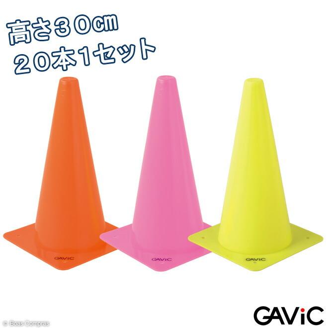 ガビック/gavic フットサル アイテム コーン12インチ20本セット